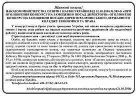 протокол виборів директора коледжу КФЕК